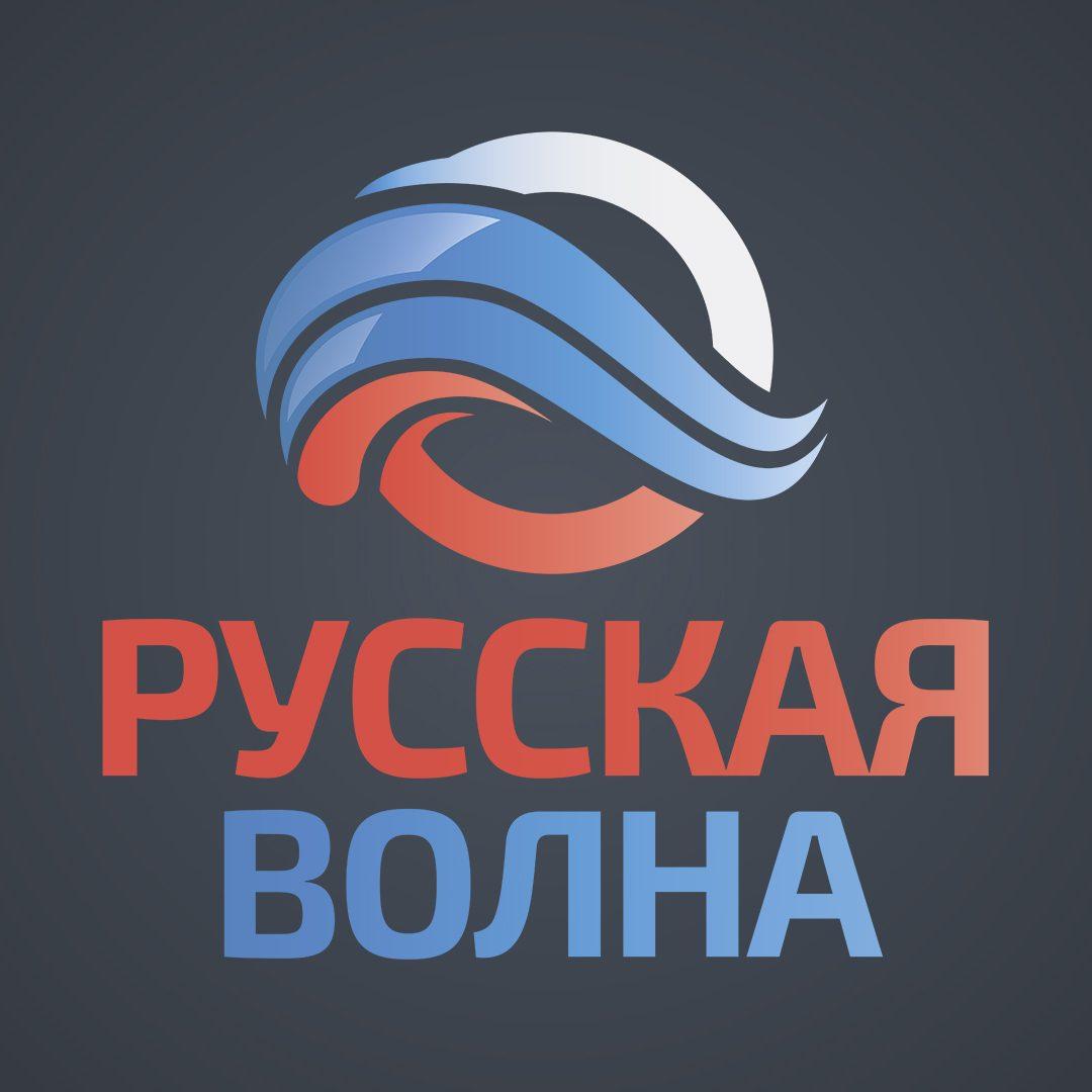 Радио Русская Волна