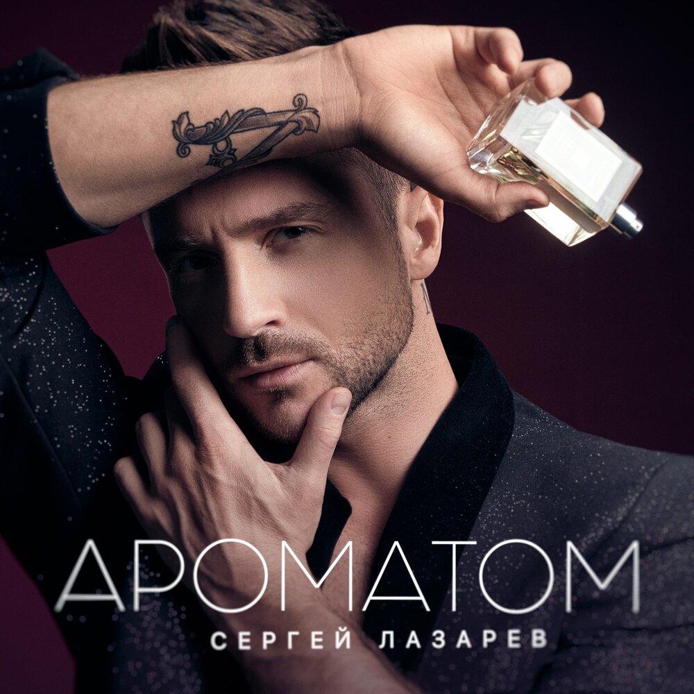Сергей Лазарев Ароматом
